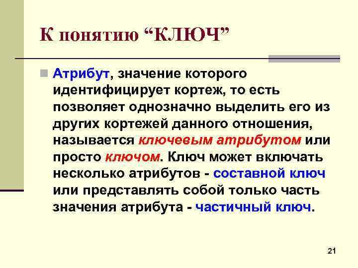 """К понятию """"КЛЮЧ"""" n Атрибут, значение которого идентифицирует кортеж, то есть позволяет однозначно выделить"""