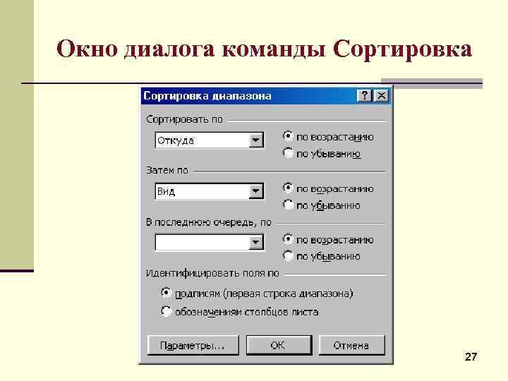 Окно диалога команды Сортировка 27
