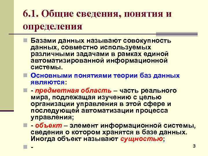6. 1. Общие сведения, понятия и определения n Базами данных называют совокупность n n