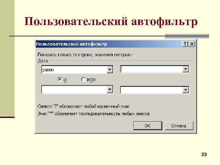 Пользовательский автофильтр 33