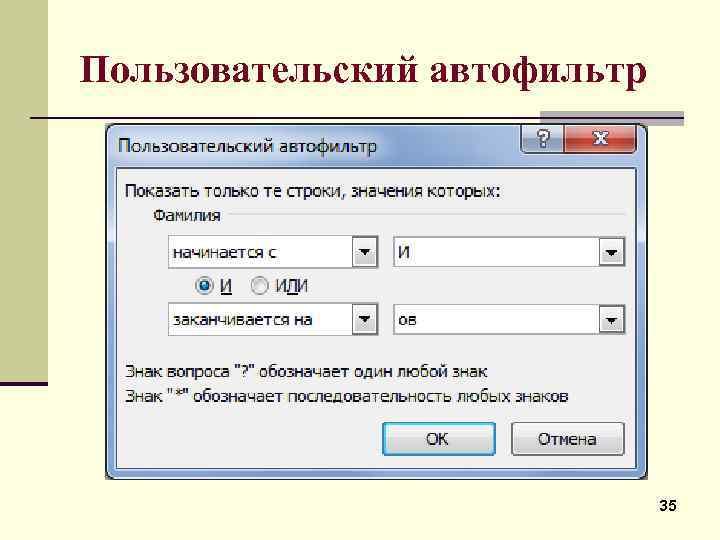 Пользовательский автофильтр 35