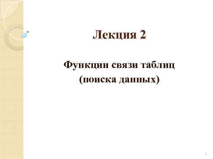 Лекция 2 Функции связи таблиц (поиска данных) 1