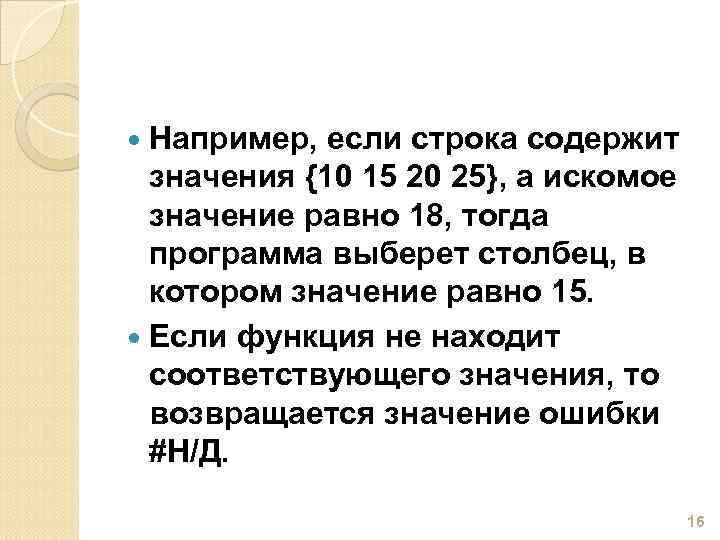 Например, если строка содержит значения {10 15 20 25}, а искомое значение равно