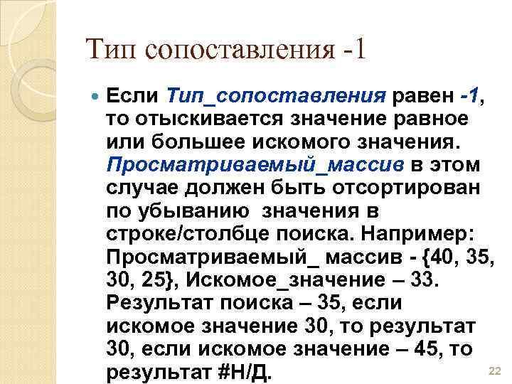 Тип сопоставления -1 Если Тип_сопоставления равен -1, то отыскивается значение равное или большее искомого