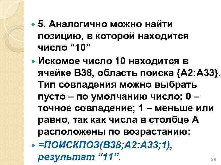 """5. Аналогично можно найти позицию, в которой находится число """" 10"""" Искомое число"""