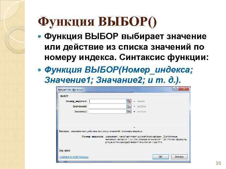 Функция ВЫБОР() Функция ВЫБОР выбирает значение или действие из списка значений по номеру индекса.