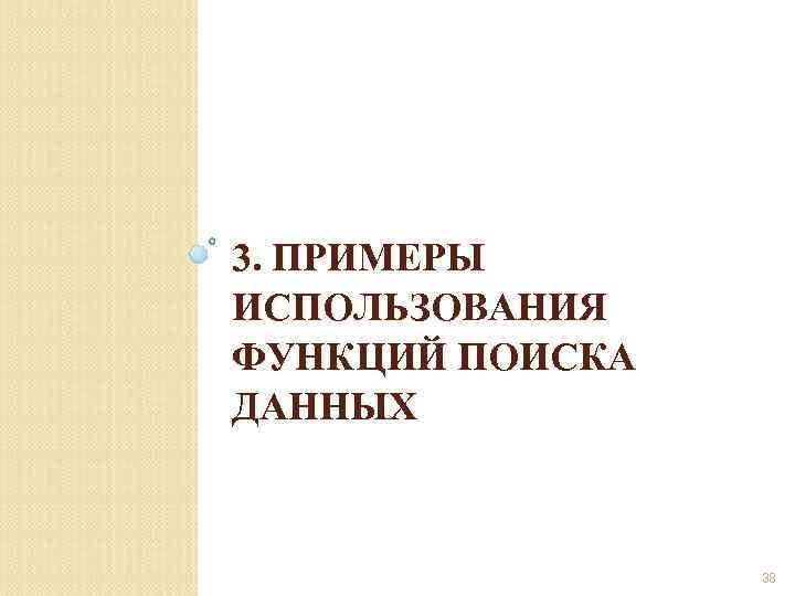 3. ПРИМЕРЫ ИСПОЛЬЗОВАНИЯ ФУНКЦИЙ ПОИСКА ДАННЫХ 38