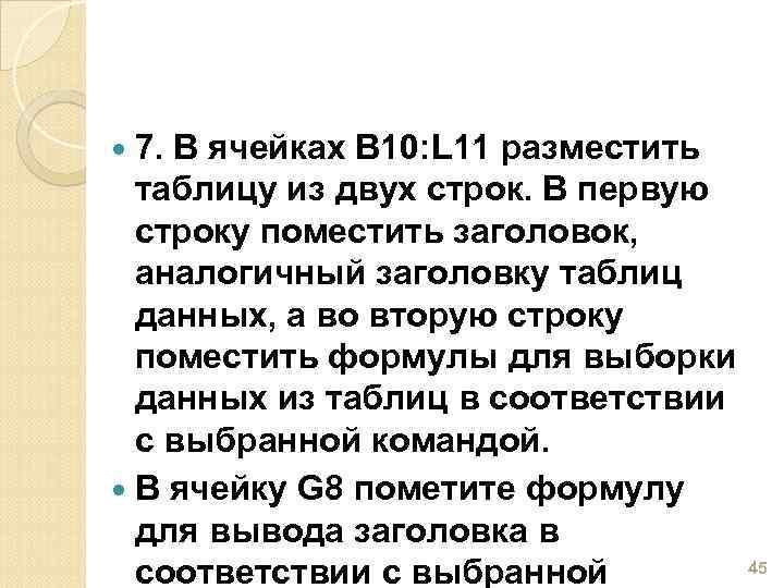 7. В ячейках В 10: L 11 разместить таблицу из двух строк. В