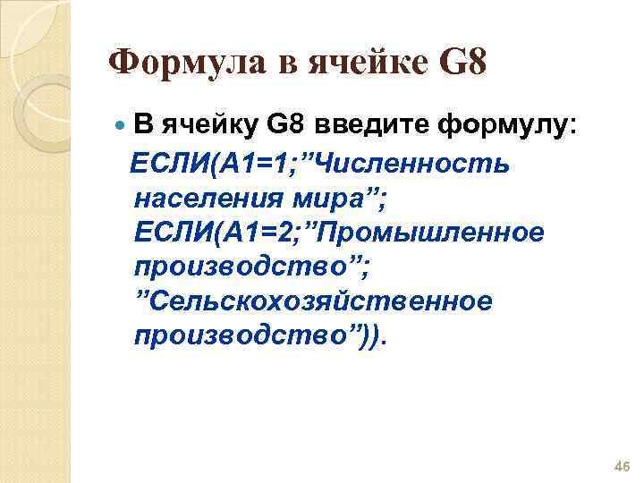 """Формула в ячейке G 8 В ячейку G 8 введите формулу: ЕСЛИ(А 1=1; """"Численность"""