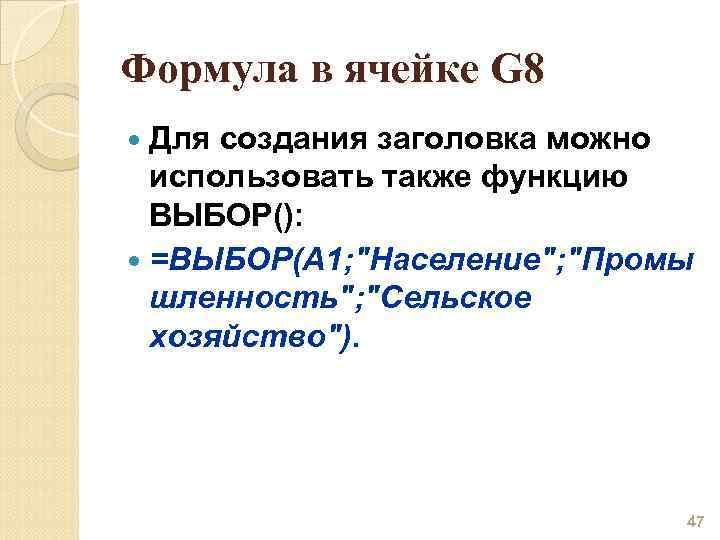 Формула в ячейке G 8 Для создания заголовка можно использовать также функцию ВЫБОР(): =ВЫБОР(А