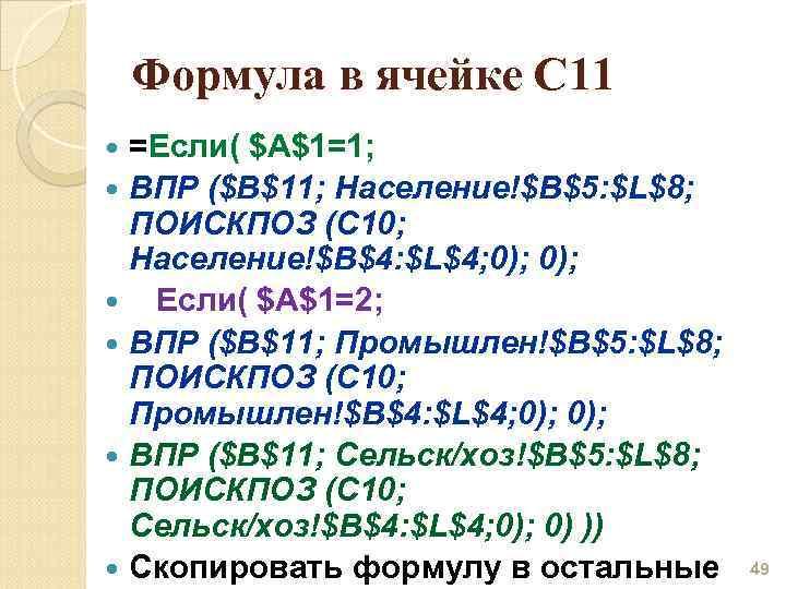 Формула в ячейке С 11 =Если( $A$1=1; ВПР ($B$11; Население!$B$5: $L$8; ПОИСКПОЗ (C 10;