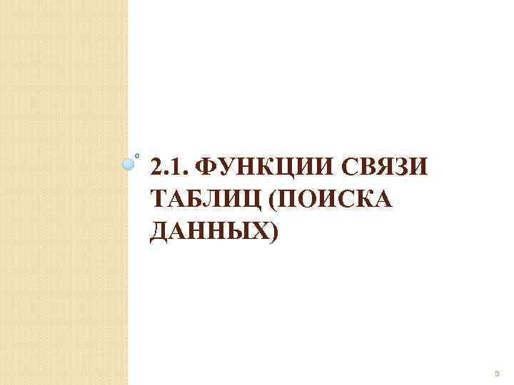 2. 1. ФУНКЦИИ СВЯЗИ ТАБЛИЦ (ПОИСКА ДАННЫХ) 5