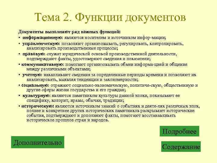 Тема 2. Функции документов Документы выполняют ряд важных функций: • информационную: являются носителем и