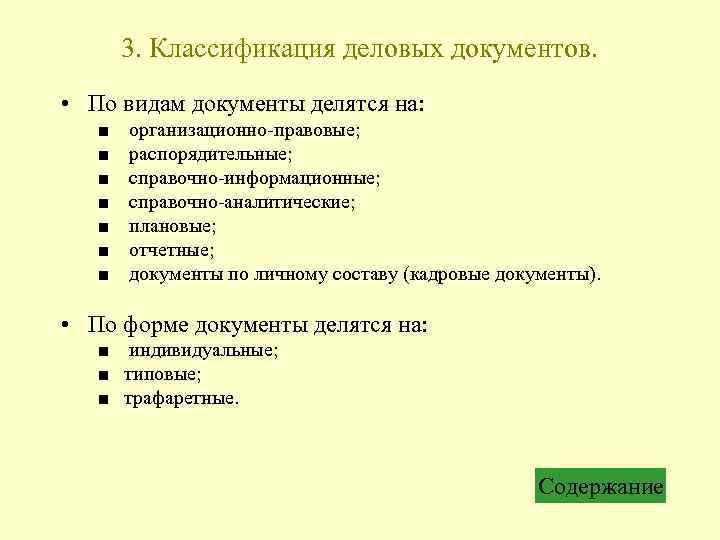 3. Классификация деловых документов. • По видам документы делятся на: ■ ■ ■ ■