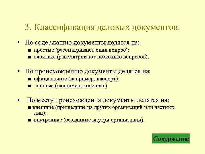3. Классификация деловых документов. • По содержанию документы делятся на: ■ простые (рассматривают один