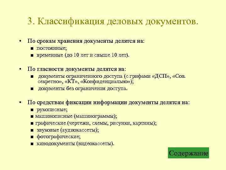 3. Классификация деловых документов. • По срокам хранения документы делятся на: ■ постоянные; ■