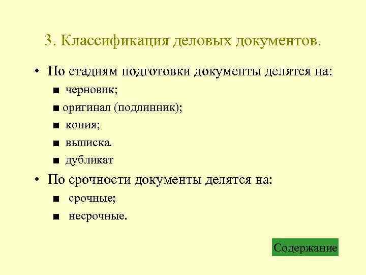 3. Классификация деловых документов. • По стадиям подготовки документы делятся на: ■ черновик; ■