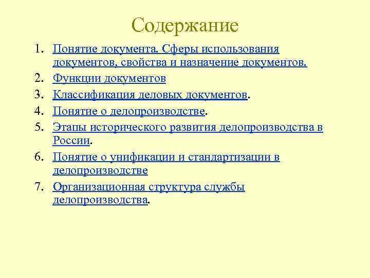 Содержание 1. Понятие документа. Сферы использования документов, свойства и назначение документов. 2. Функции документов
