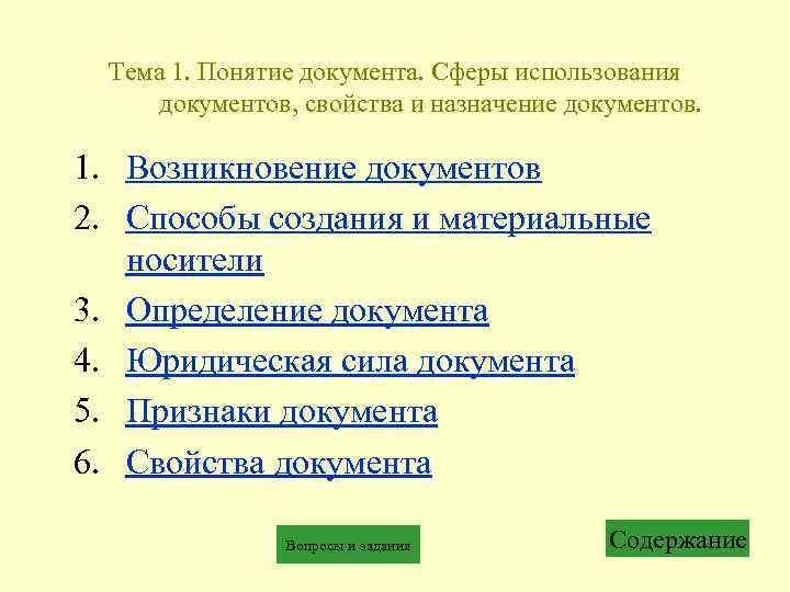 Тема 1. Понятие документа. Сферы использования документов, свойства и назначение документов. 1. Возникновение документов