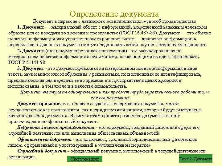Определение документа Документ в переводе с латинского «свидетельство» , «способ доказательства» 1. Документ —