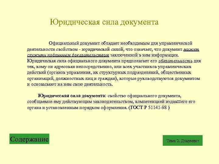 Юридическая сила документа Официальный документ обладает необходимым для управленческой деятельности свойством юридической силой, что
