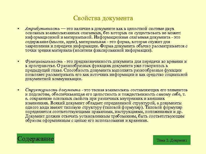 Свойства документа • Атрибутивность — это наличие в документе как в целостной системе двух