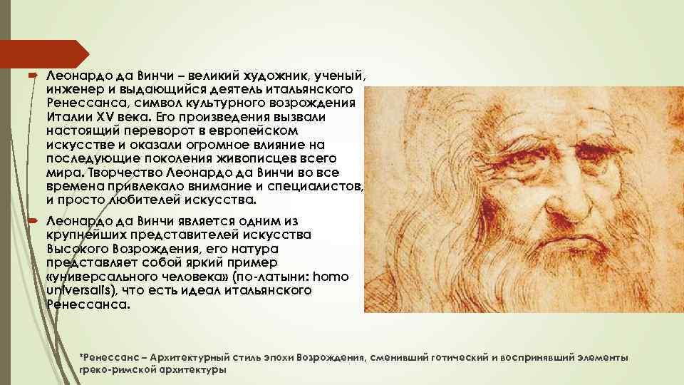 Леонардо да Винчи – великий художник, ученый, инженер и выдающийся деятель итальянского Ренессанса,