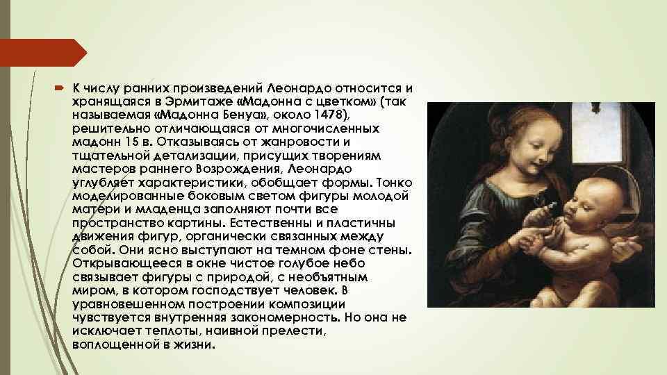 К числу ранних произведений Леонардо относится и хранящаяся в Эрмитаже «Мадонна с цветком»
