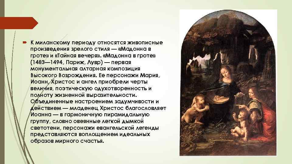 К миланскому периоду относятся живописные произведения зрелого стиля — «Мадонна в гроте» и