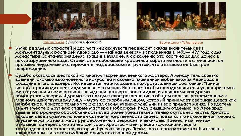 Тайная вечеря, (центральный фрагмент) Версия фрески Тайная вечеря В мир реальных страстей и драматических