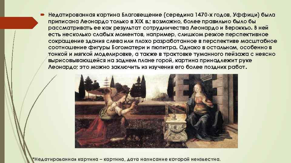 Недатированная картина Благовещение (середина 1470 -х годов, Уффици) была приписана Леонардо только в