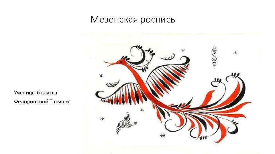 Мезенская роспись Ученицы 6 класса Федориновой Татьяны