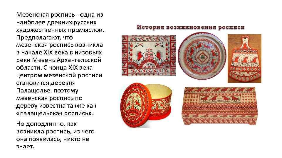 Мезенская роспись - одна из наиболее древних русских художественных промыслов. Предполагают, что мезенская роспись