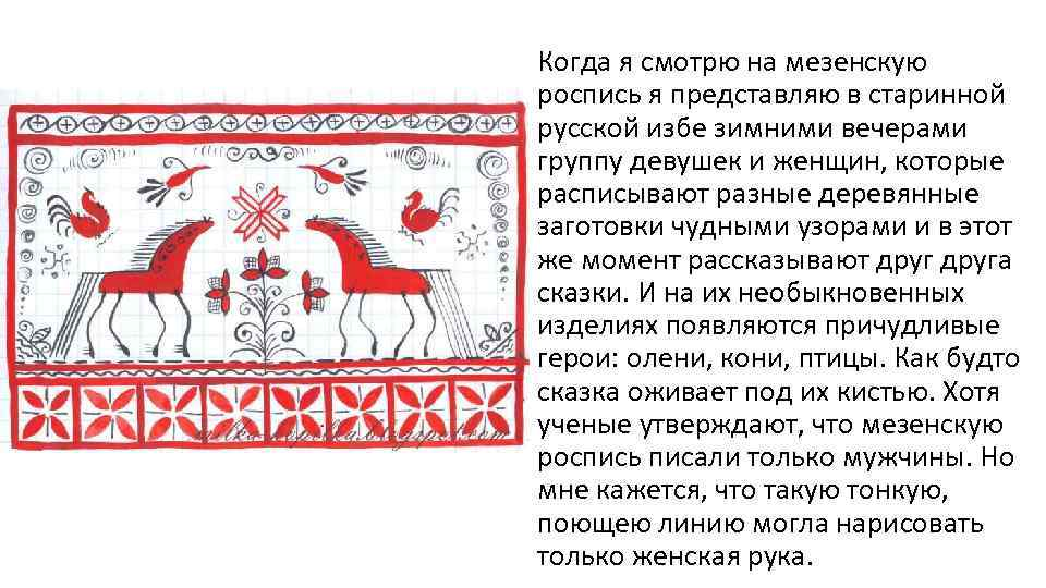 Когда я смотрю на мезенскую роспись я представляю в старинной русской избе зимними вечерами