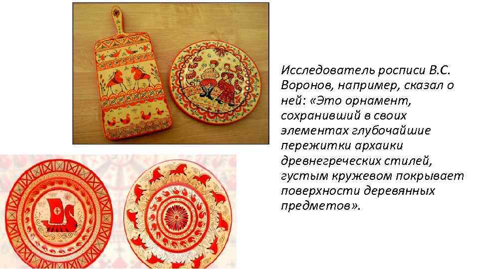 Исследователь росписи В. С. Воронов, например, сказал о ней: «Это орнамент, сохранивший в своих