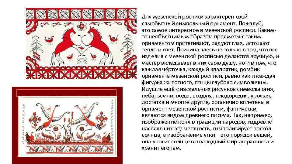 Для мезенской росписи характерен свой самобытный символьный орнамент. Пожалуй, это самое интересное в мезенской
