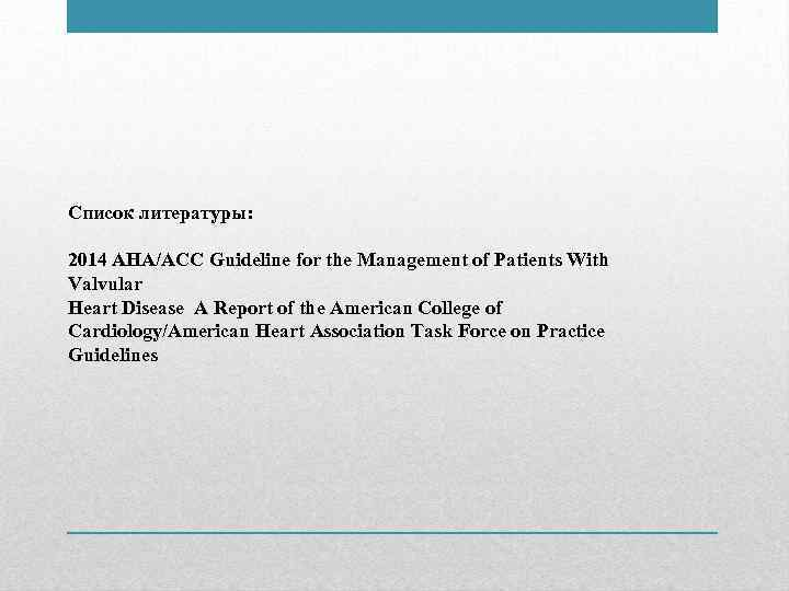 Список литературы: 2014 AHA/ACC Guideline for the Management of Patients With Valvular Heart Disease
