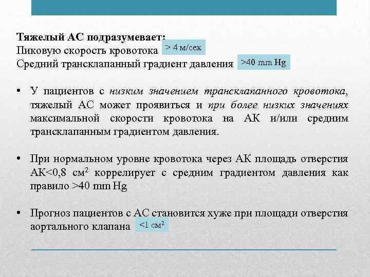Тяжелый АС подразумевает: Пиковую скорость кровотока > 4 м/сек Средний трансклапанный градиент давления >40