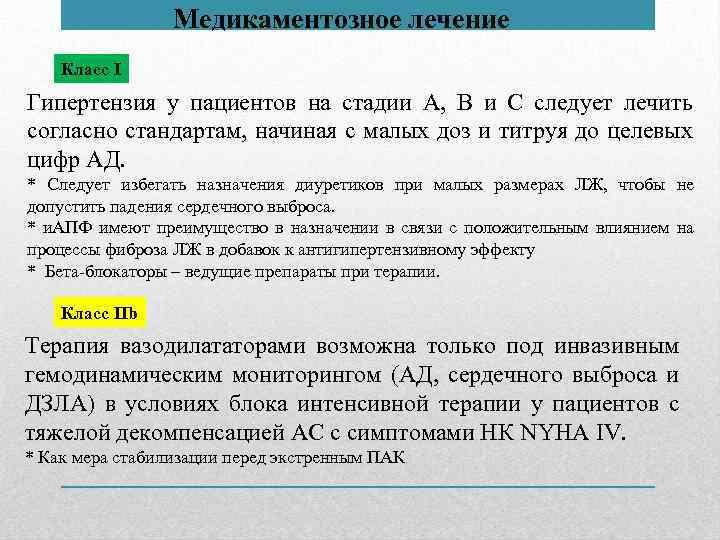 Медикаментозное лечение Класс I Гипертензия у пациентов на стадии А, В и С следует