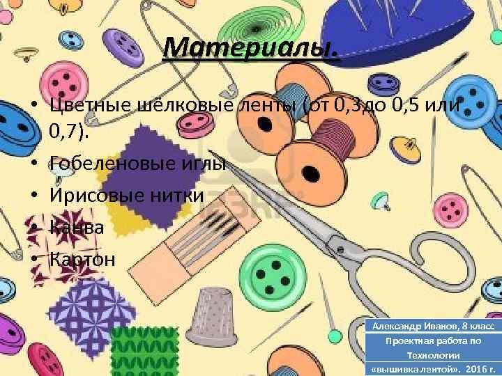 Материалы. • Цветные шёлковые ленты (от 0, 3 до 0, 5 или 0, 7).