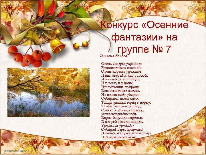 Конкурс «Осенние фантазии» на группе № 7 Татьяна Бокова Осень скверы украшает Разноцветною листвой.
