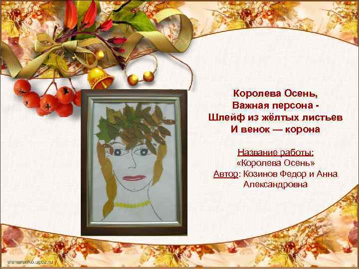 Королева Осень, Важная персона Шлейф из жёлтых листьев И венок — корона Название работы: