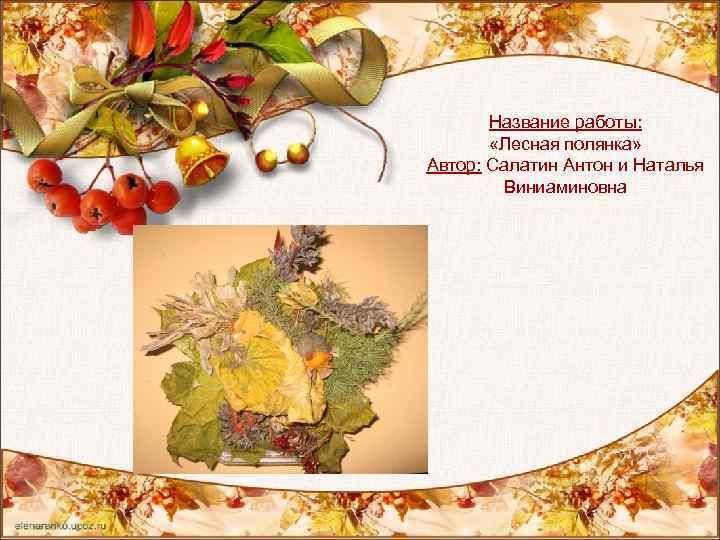 Название работы: «Лесная полянка» Автор: Салатин Антон и Наталья Виниаминовна