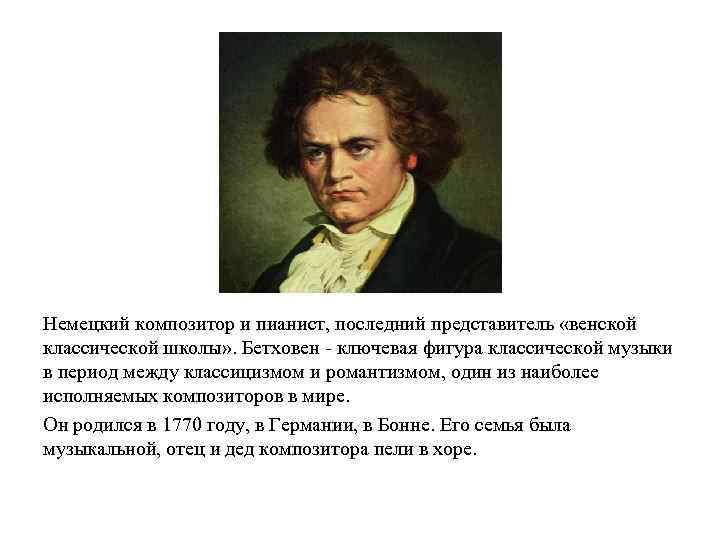 Немецкий композитор и пианист, последний представитель «венской классической школы» . Бетховен - ключевая фигура