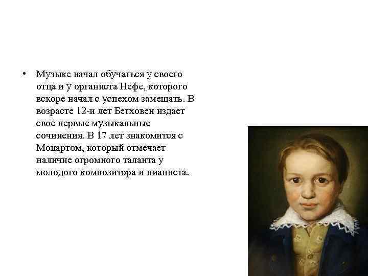 • Музыке начал обучаться у своего отца и у органиста Нефе, которого вскоре