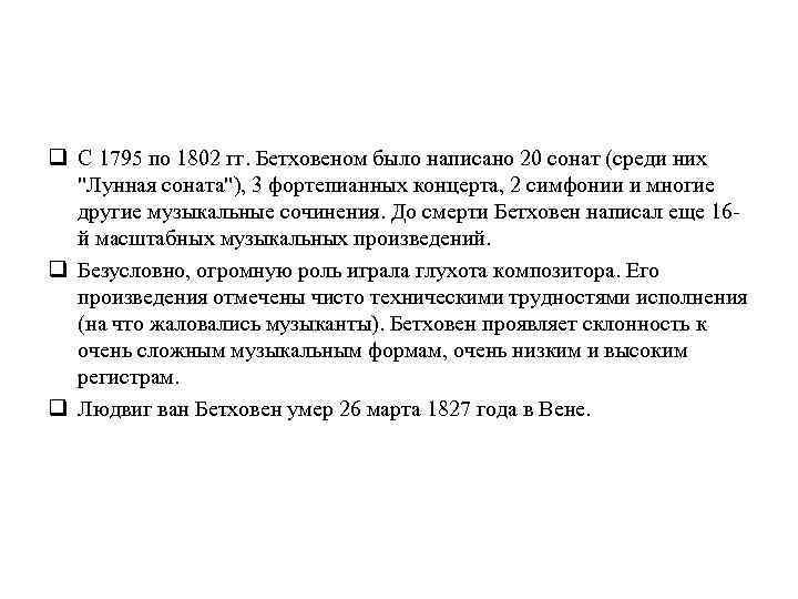 q С 1795 по 1802 гг. Бетховеном было написано 20 сонат (среди них