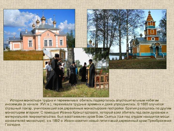 История монастыря трудна и переменчива: обитель подвергалась опустошительным набегам иноземцев (в начале XVII