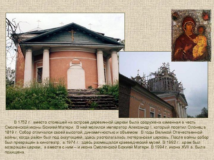 В 1752 г. вместо стоявшей на острове деревянной церкви была сооружена каменная в