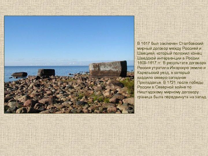 В 1617 был заключен Столбовский мирный договор между Россией и Швецией, который положил конец