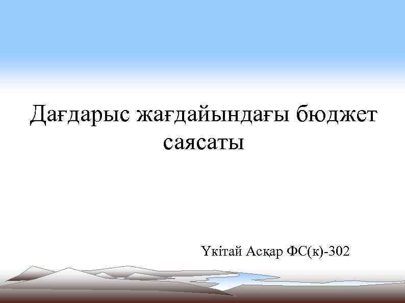 Дағдарыс жағдайындағы бюджет саясаты Үкітай Асқар ФС(к)-302